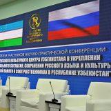 РУССКИЙ КУЛЬТУРНЫЙ ЦЕНТР УЗБЕКИСТАНА. 25 ЛЕТ ПЛОДОТВОРНОЙ РАБОТЫ.