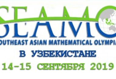 SEAMO 2019 4th Southeast Asian Mathematical Olympiad is now in Uzbekistan