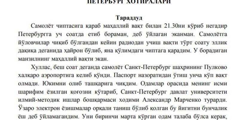 ПЕТЕРБУРГ ХОТИРАЛАРИ
