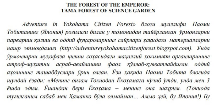 THE FOREST OF THE EMPEROR: TAMA FOREST OF SCIENCE GARDEN
