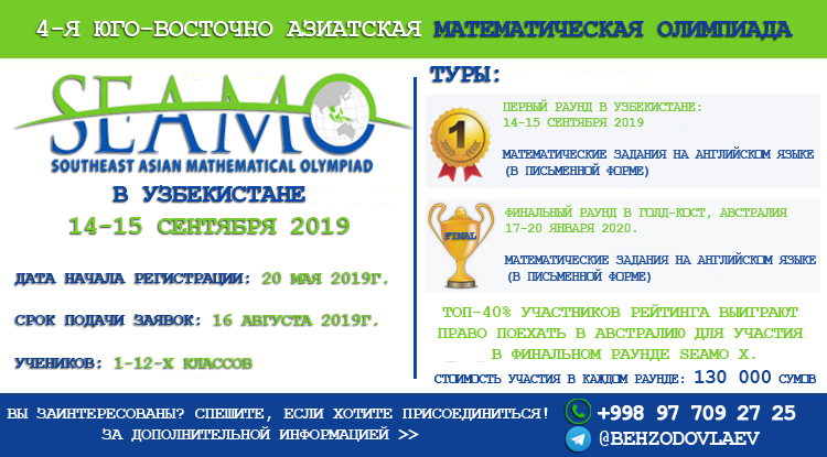 SEAMO 2019 4th Southeast Asian Mathematical Olympiad is now in