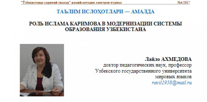 ISLAM KARIMOV'S ROLE IN MODERNIZATION OF EDUCATION SYSTEM IN UZBEKISTAN