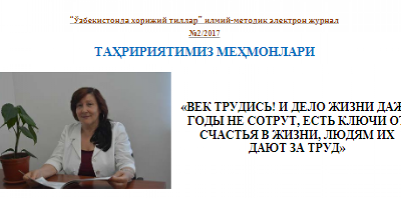 """""""WORK FOR AGES! WORK DONE WITH LIFE PASSION REMAIN UNERASED THROUGHOUT YEARS, THERE IS A KEY TO HAPPINESS IN LIFE, PEOPLE WILL GET IT FOR HARD WORK"""" (INTERVIEW WITH LAYLO AKHMEDOVA, DOCTOR OF PEDAGOGICAL SCIENCES, UZSWLU PROFESSOR)"""
