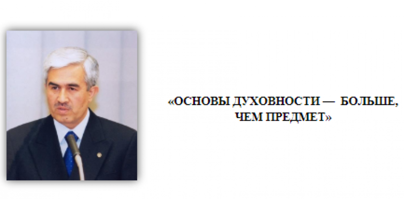 "INTERVIEW WITH T.K. KUZIEV, HONOURED WORKER OF CULTURE OF THE REPUBLIC OF UZBEKISTAN, ACADEMICIAN: ""FUNDAMENTALS OF SPIRITUALITY — MORE THAN THE SUBJECT"""