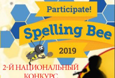 """The 2nd National """"Spelling Bee"""" Competition"""