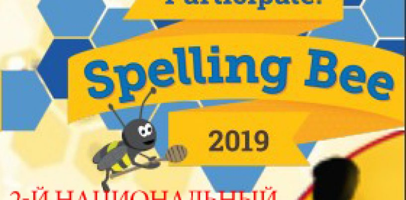 "The 2nd National ""Spelling Bee"" Competition"