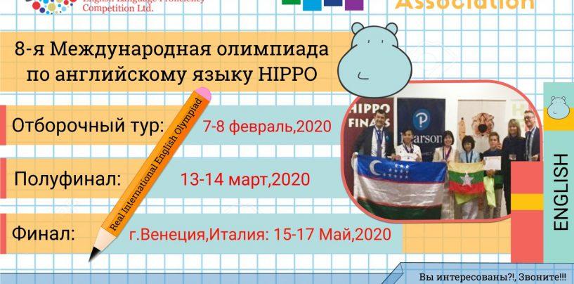 """""""HIPPO-2020 – 8-XALQARO INGLIZ TILI FANI OLIMPIADASI"""""""