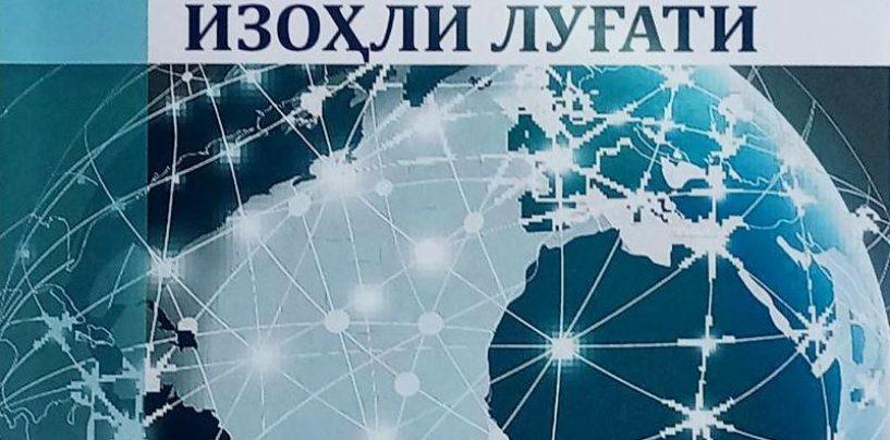 ВЫШЕЛ В СВЕТ «УЗБЕКСКИЙ ТОЛКОВЫЙ  СЛОВАРЬ РУССКИХ ТЕРМИНОВ СИНХРОННОГО ПЕРЕВОДА»