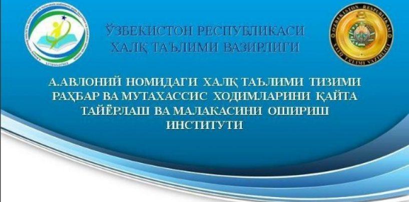 «XALQ TA'LIMI XODIMLARI MALAKASINI OSHIRISH TIZIMINI ISLOH QILISHNING DOLZARB MASALALARI»