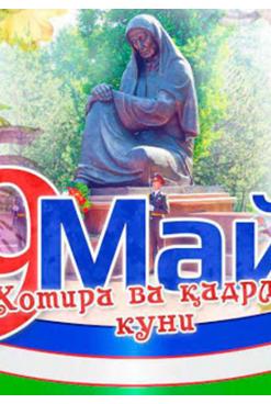 9-MAY – XOTIRA VA QADRLASH KUNI
