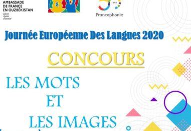À L'OCCASION DE LA JOURNÉE EUROPÉENNE DES LANGUES, L'AMBASSADE DE FRANCE EN OUZBÉKISTAN ORGANISE UN CONCOURS «LES MOTS ET LES IMAGES»