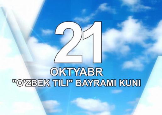 21-OKTABR — O'ZBEK TILI BAYRAMI KUNI