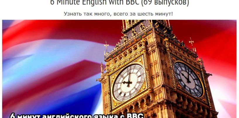 УЧИТЕ И ПРАКТИКУЙТЕ АНГЛИЙСКИЙ ЯЗЫК НА ПРИМЕРЕ ПОВСЕДНЕВНЫХ СИТУАЦИЙ ВМЕСТЕ С BBC