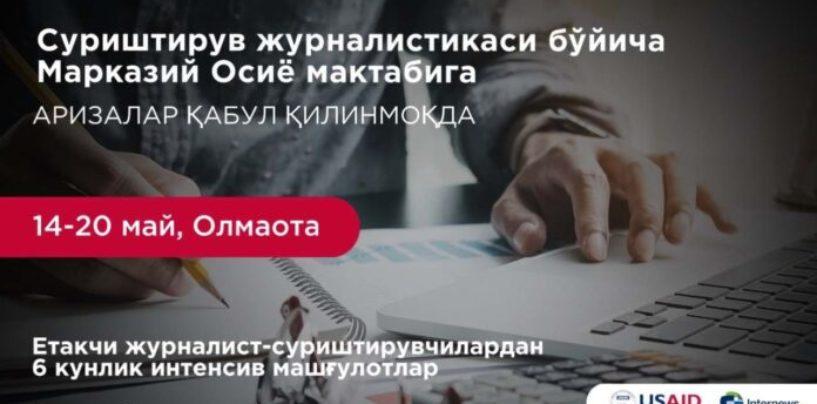 MARKAZIY OSIYO JURNALISTIK SURISHTIRUVLAR MAKTABIGA QABUL BOSHLANDI