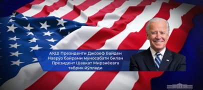 ПРЕЗИДЕНТ США ДЖОЗЕФ БАЙДЕН ПОЗДРАВИЛ ПРЕЗИДЕНТА ШАВКАТА МИРЗИЁЕВА