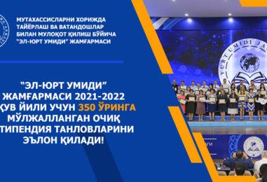 """""""EL-YURT UMIDI"""" JAMG'ARMASI 2021-2022-O'QUV YILI UCHUN OCHIQ STIPENDIYA TANLOVLARINI E'LON QILADI"""